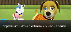 портал игр- Игры с собаками у нас на сайте