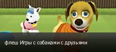 флеш Игры с собаками с друзьями