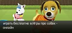 играть бесплатно в Игры про собак - онлайн