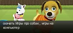 скачать Игры про собак , игры на компьютер