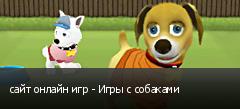 сайт онлайн игр - Игры с собаками