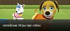 китайские Игры про собак