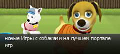новые Игры с собаками на лучшем портале игр