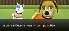играть в бесплатные Игры про собак