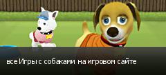 все Игры с собаками на игровом сайте
