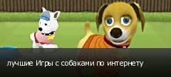 лучшие Игры с собаками по интернету