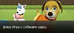 флеш Игры с собаками здесь