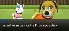 играй на нашем сайте Игры про собак