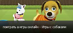 поиграть в игры онлайн - Игры с собаками