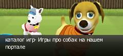 каталог игр- Игры про собак на нашем портале