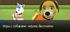 Игры с собаками -играть бесплатно