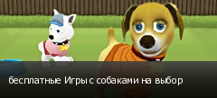 бесплатные Игры с собаками на выбор
