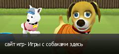 сайт игр- Игры с собаками здесь