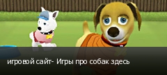 игровой сайт- Игры про собак здесь