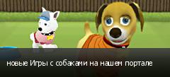новые Игры с собаками на нашем портале