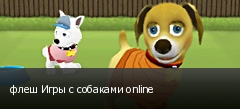 флеш Игры с собаками online