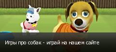 Игры про собак - играй на нашем сайте