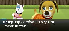 топ игр- Игры с собаками на лучшем игровом портале