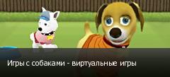 Игры с собаками - виртуальные игры