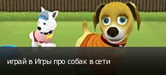 играй в Игры про собак в сети