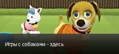 Игры с собаками - здесь