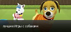 лучшие Игры с собаками