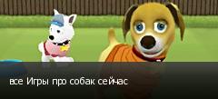 все Игры про собак сейчас
