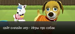 сайт онлайн игр - Игры про собак
