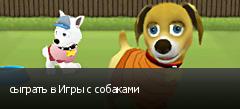 сыграть в Игры с собаками