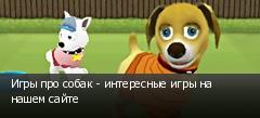 Игры про собак - интересные игры на нашем сайте