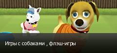 Игры с собаками , флэш-игры
