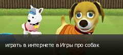 играть в интернете в Игры про собак