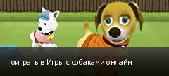 поиграть в Игры с собаками онлайн