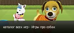 каталог всех игр - Игры про собак