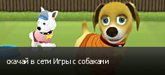 скачай в сети Игры с собаками