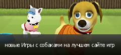 новые Игры с собаками на лучшем сайте игр