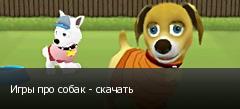 Игры про собак - скачать