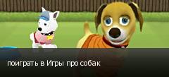 поиграть в Игры про собак
