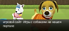 игровой сайт- Игры с собаками на нашем портале