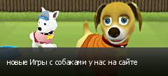 новые Игры с собаками у нас на сайте