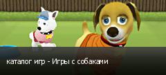 каталог игр - Игры с собаками