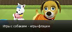 Игры с собаками - игры-флэшки
