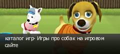 каталог игр- Игры про собак на игровом сайте
