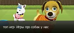 топ игр- Игры про собак у нас