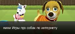 мини Игры про собак по интернету