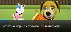 играть в Игры с собаками по интернету