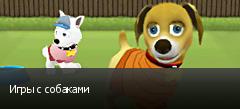 Игры с собаками