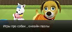 Игры про собак , онлайн пазлы