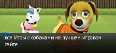 все Игры с собаками на лучшем игровом сайте