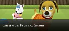 флэш игры, Игры с собаками